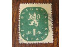 Kingdom of Bulgaria - Crowned Lion Post Office Air Mail Stamp - Briefmarke - 1lev