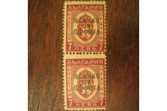 All to the Front Post Office Parcel Due Stamps Pair NHOG