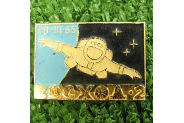 Vintage Pin Badge Soviet Space Program Voshod Satellite Sputnik Souvenir Signed May 18 1965